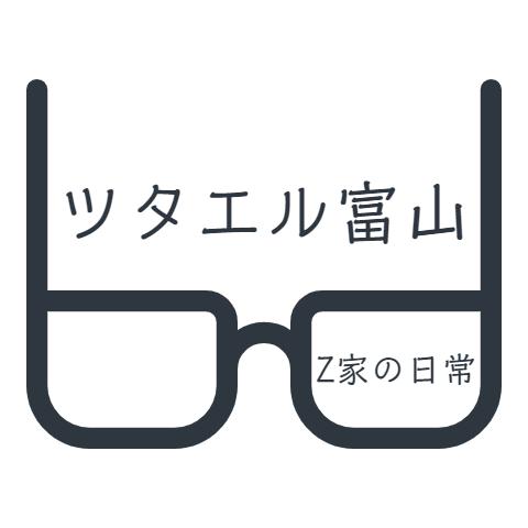 ツタエル富山~Z家の日常~